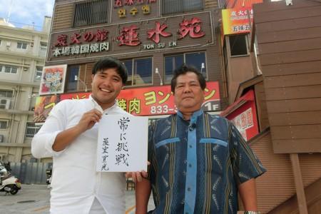 第22回 2015年9月4日(金) 放送 ラジカル沖縄代表取締役社長 屋宜 宣光氏