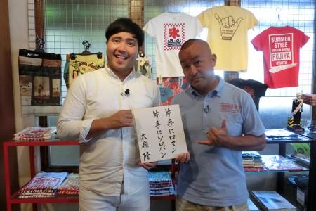 第23回 2015年9月11日(金) 放送 富士家 代表取締役社長 大嶺 隆氏