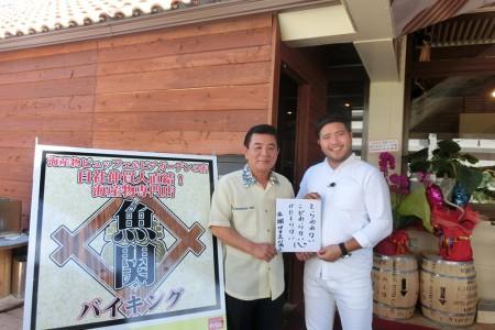第30回 2015年10月30日(金) 琉球調理師専修学校 理事長 川満 匡氏