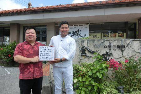 琉球治療院 代表取締役 林 秀一氏