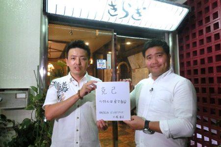 ビジネスプラス 代表取締役 大塚崇司氏