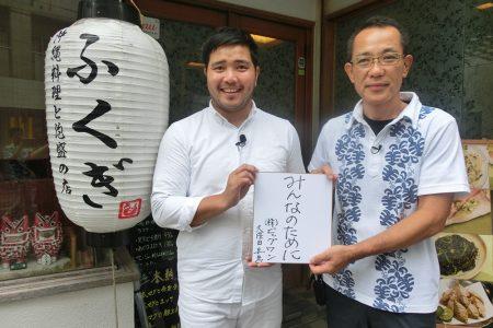 ビッグワン 代表取締役社長 久保田安彦氏