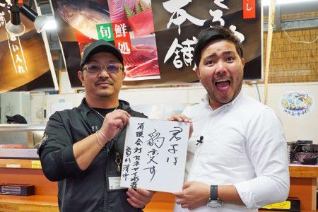 カネヤマ水産 當山清伸社長