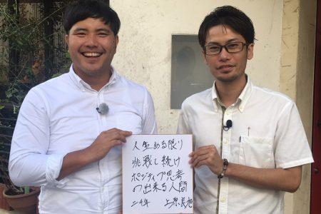 二千年グループ 上原良旭 代表取締役社長