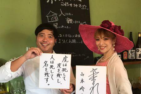 株式会社ビューティーブッダ 山本玲子 代表取締役社長