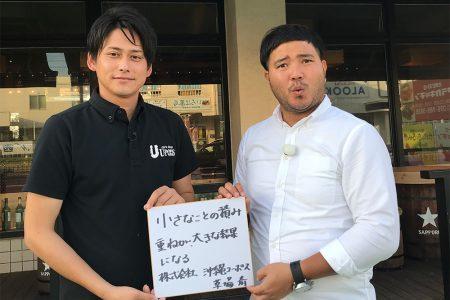 株式会社沖縄ユーポス 草場 斎 営業マネージャー