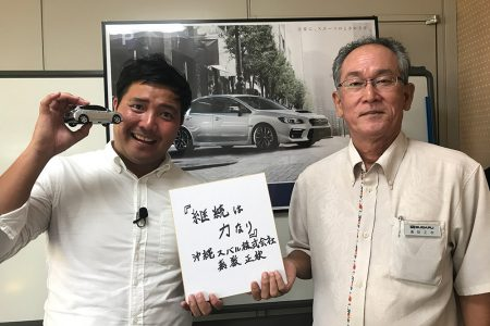 沖縄スバル株式会社 嘉数正秋 代表取締役社長
