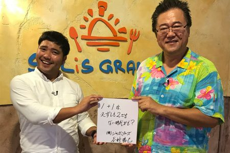 株式会社ジャンボツアーズ 谷村勝己 代表取締役社長