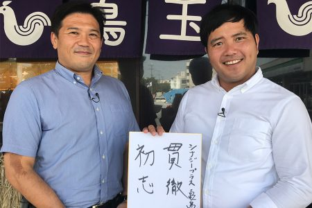 株式会社シナジープラス 亀島淳一 代表取締役
