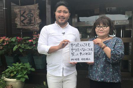 株式会社仲善 仲本陽子 代表取締役社長