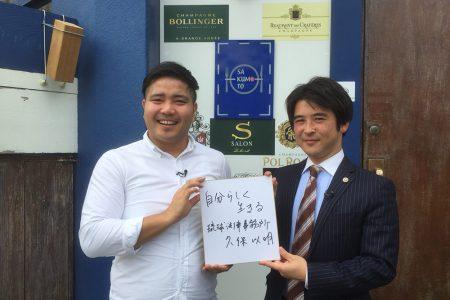 琉球法律事務所 久保以明 弁護士
