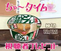 ちゃータイム 視聴者プレゼント(12/20)