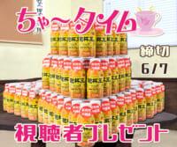 ちゃ〜タイム 「乾杯王ドリンク」視聴者プレゼント