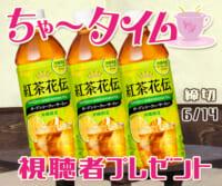 ちゃ〜タイム 「紅茶花伝」視聴者プレゼント
