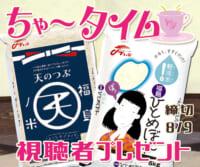 ちゃ〜タイム 「沖縄食糧」視聴者プレゼント