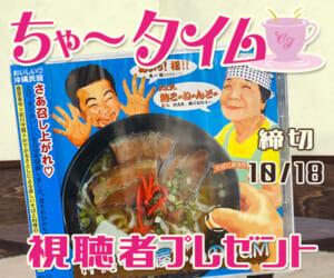 ちゃ〜タイム 「沖縄そば屋さんのBGM」CD 視聴者プレゼント