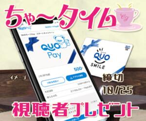 ちゃ〜タイム 「QUOカードPay」視聴者プレゼント