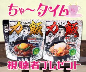 ちゃ〜タイム「力飯」視聴者プレゼント