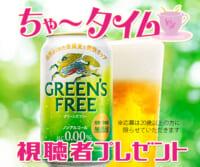 ちゃ〜タイム「グリーンズフリー」視聴者プレゼント