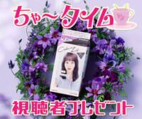 ちゃ〜タイム「パルティ カラーリングミルク」視聴者プレゼント