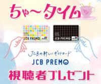 ちゃ〜タイム「JCBプレモカード」視聴者プレゼント