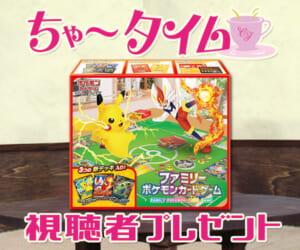 ちゃ〜タイム「ファミリーポケモンカードゲーム」視聴者プレゼント