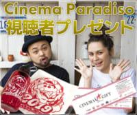 チネマ・パラディーゾ視聴者プレゼント(2019年4月5日放送)