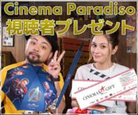 チネマ・パラディーゾ視聴者プレゼント(2019年5月3日放送)