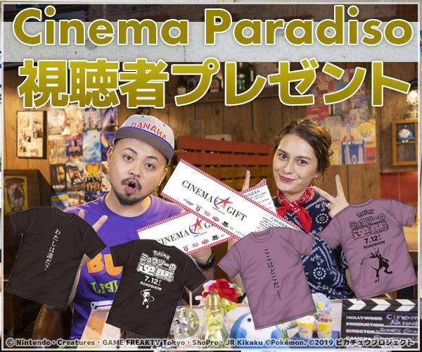 チネマ・パラディーゾ視聴者プレゼント(2019年7月放送)