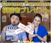 チネマ・パラディーゾ視聴者プレゼント(2019年8月10日放送)