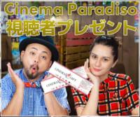 チネマ・パラディーゾ視聴者プレゼント(2019年9月放送)
