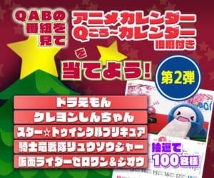 Qごろ~からの贈り物「カレンダー」視聴者プレゼント 第2弾