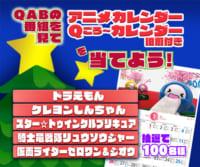 Qごろ~からの贈り物「カレンダー」視聴者プレゼント