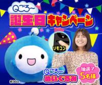 Qごろ〜誕生日キャンペーン