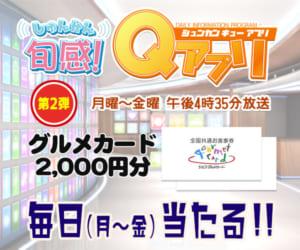Qごろ〜からの贈り物「旬感!Qアプリ」プレゼントキャンペーン 第2弾