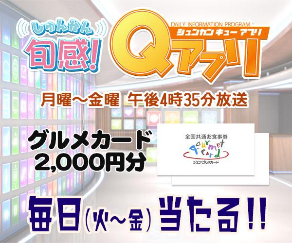 [5月] Qごろ〜からの贈り物「旬感!Qアプリ」プレゼントキャンペーン