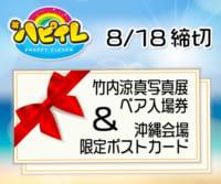 #ハピイレ「HAPPYニュース」視聴者プレゼント #2