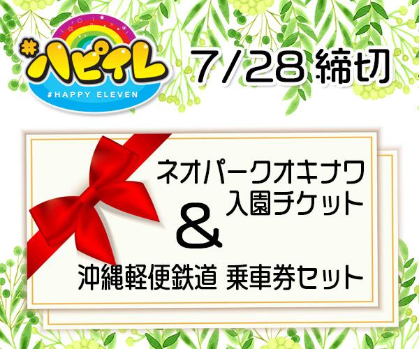 #ハピイレ「HAPPYニュース」視聴者プレゼント