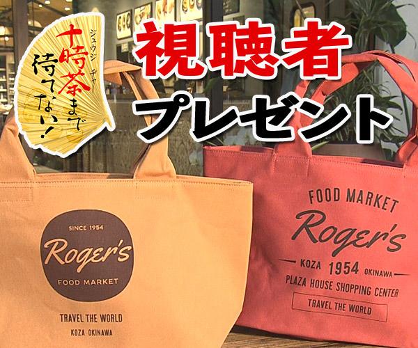 ロージャース「オリジナルエコバッグ」プレゼント!!