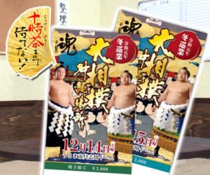 十時茶まで待てない!「大相撲沖縄場所」ペアチケットプレゼント