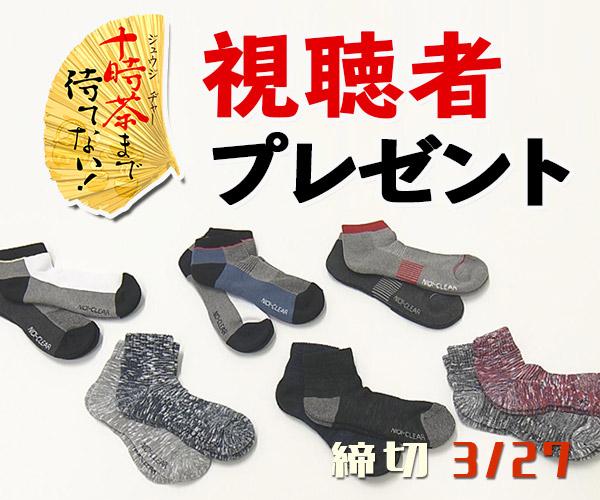 十時茶まで待てない!「GRADIATOR ニオイクリア 靴下」プレゼント