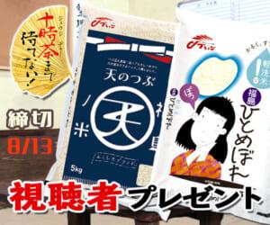 十時茶まで待てない!「沖縄食糧」視聴者プレゼント