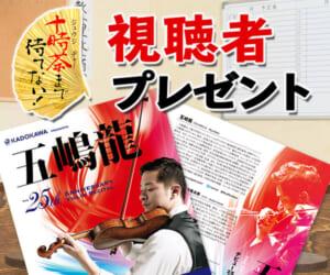 十時茶まで待てない!「五嶋龍デビュー25周年リサイタル」チケットプレゼント