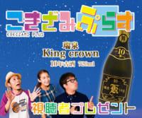 こきざみぷらす「瑞泉酒造 King crown」プレゼント