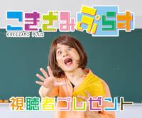 こきざみぷらす「サイン入りキャラクター写真」視聴者プレゼント