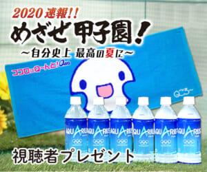 2020速報!! めざせ甲子園!視聴者プレゼント