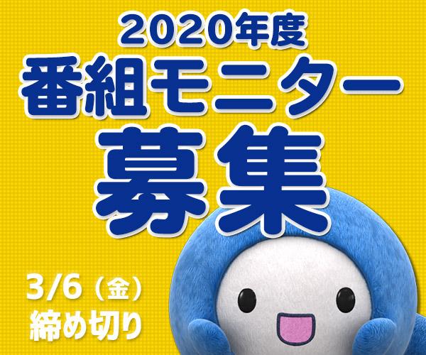 2020年度 番組モニター募集