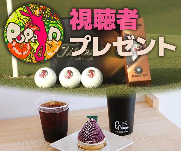ザ★チャレンジ!「POPPIN」視聴者プレゼント