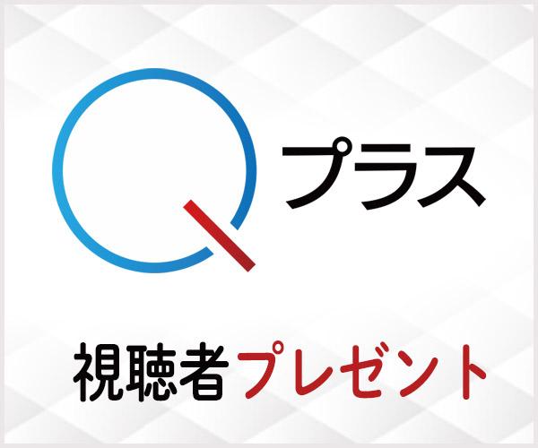 Qプラス 視聴者プレゼント