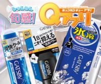 旬感! Qアプリ「Qインフォ」視聴者プレゼント